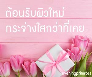 eveningprimrose banner 300